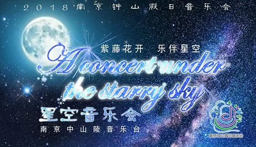 2018南京星空音乐会门票及演出详情
