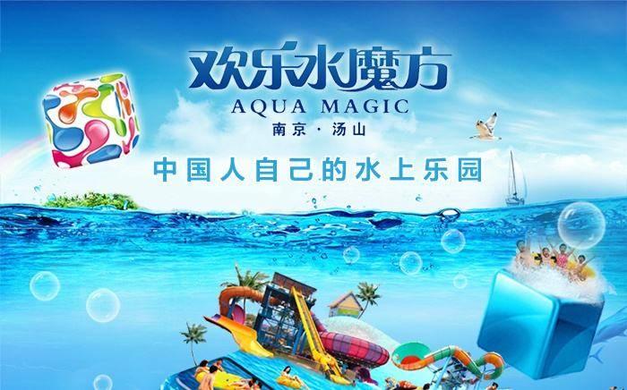 2018南京欢乐水魔方6月1日盛大开园 68元特惠票限量抢