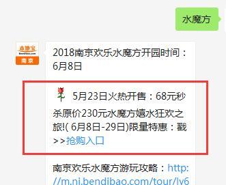 2018南京欢乐水魔方什么时候开园