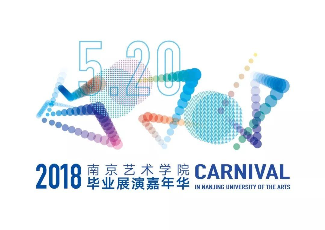 2018南艺520嘉年华电子门票来了