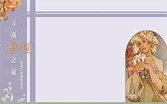 2018南京博物院518穆夏展观展攻略大全