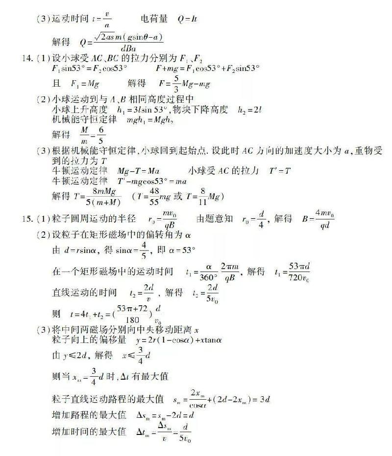 2018江苏高考试卷(物理 化学 生物)