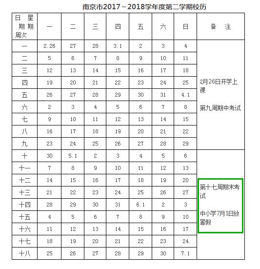 2018江苏中小学幼儿园暑假放假安排