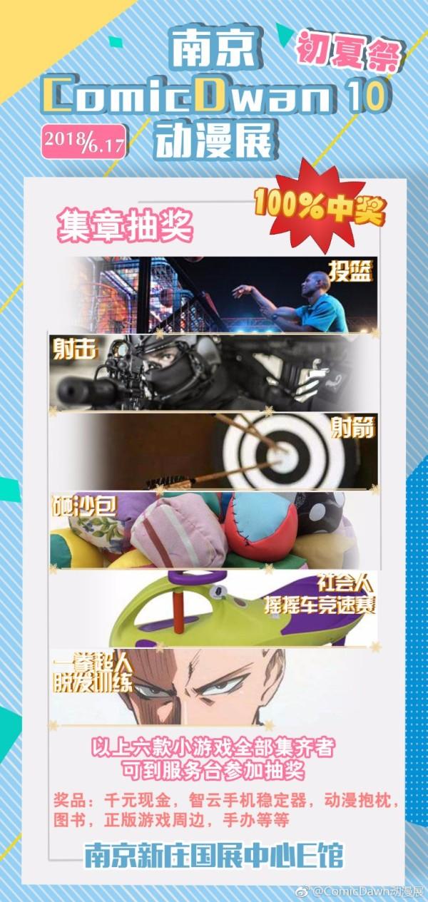 2018南京初夏祭漫展时间 地点 门票及活动信息