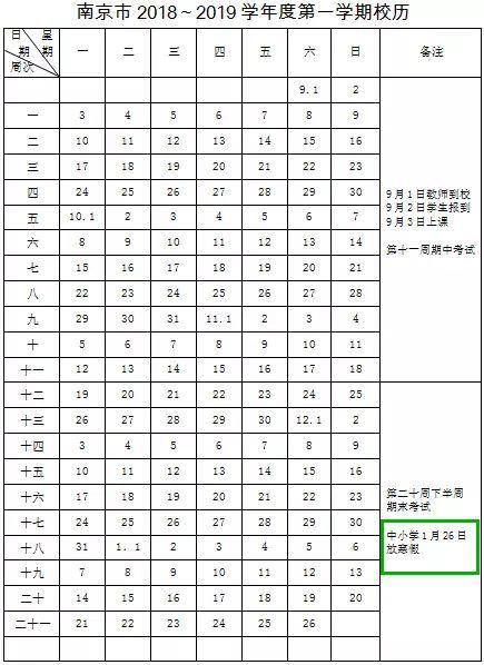 南京2018-2019学年度校历(第一学期)