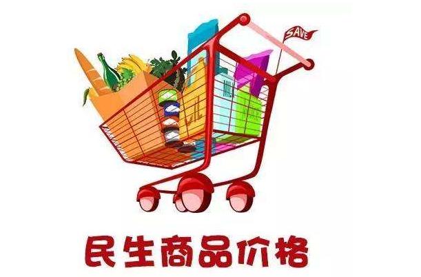 2018南京物价最新信息(不断更新)