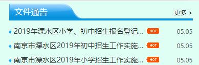 2019南京升学网上报名怎么报 在哪报