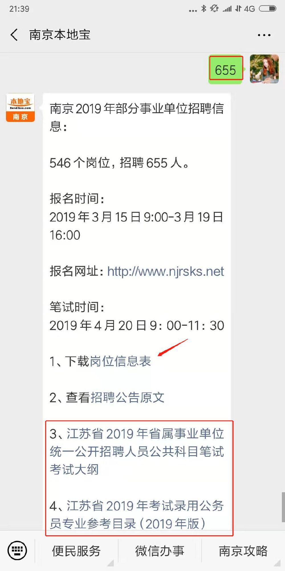 2019南京事业单位招聘报名(时间 条件 岗位)