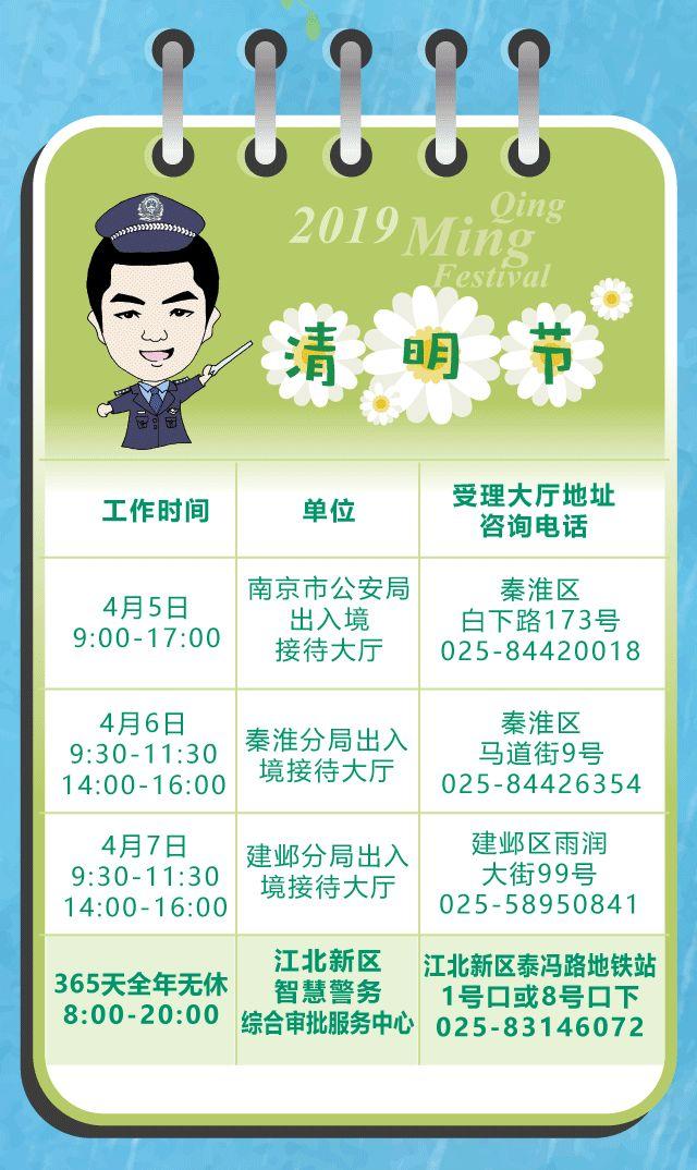 南京出入境2019年节假日办公时间安排一览图