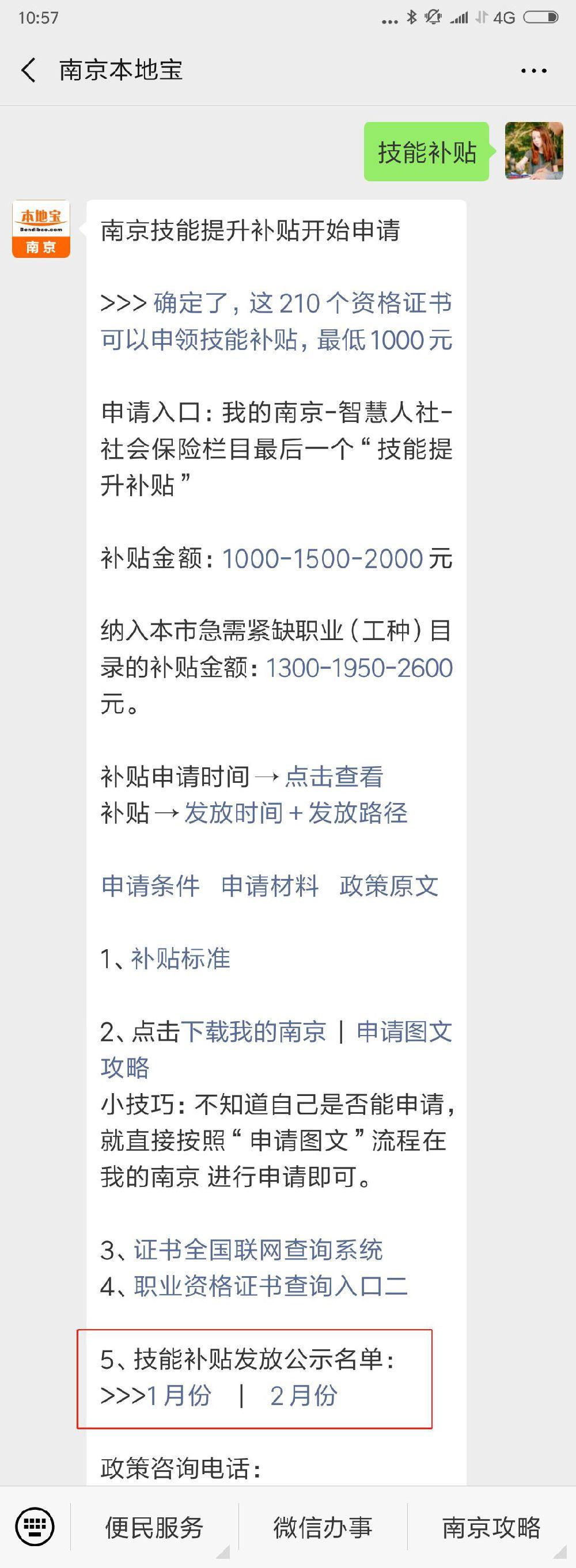 南京职工技能提升补贴哪些证书可以领 证书怎么查