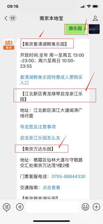 2019南京玄武湖儿童乐园6月1日正式开放(设施+交通)