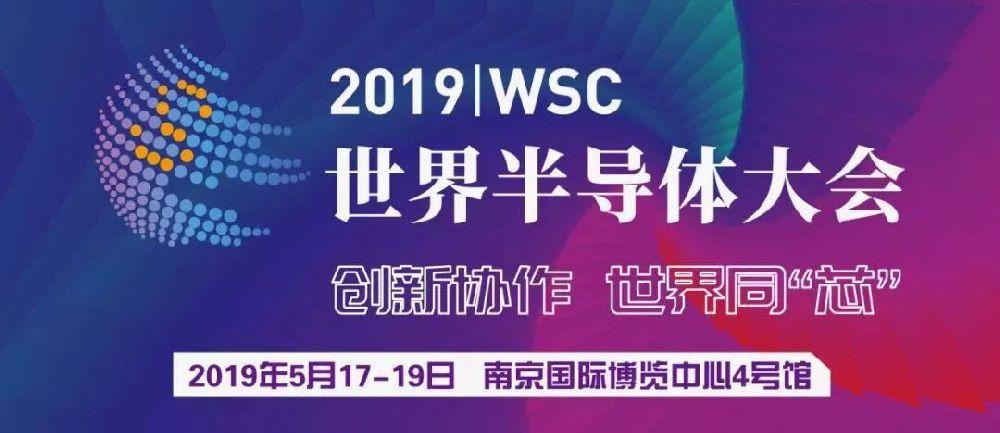 南京2019世界半导体大会(时间+地点+活动)