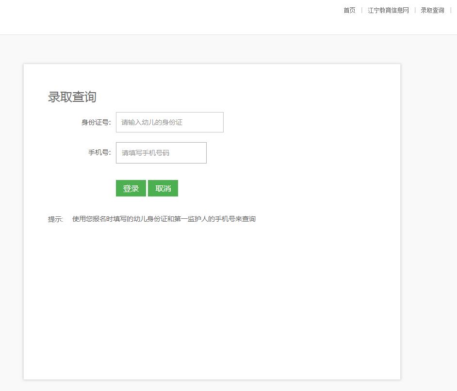 2019南京江宁幼儿园录取名单公布 这样查
