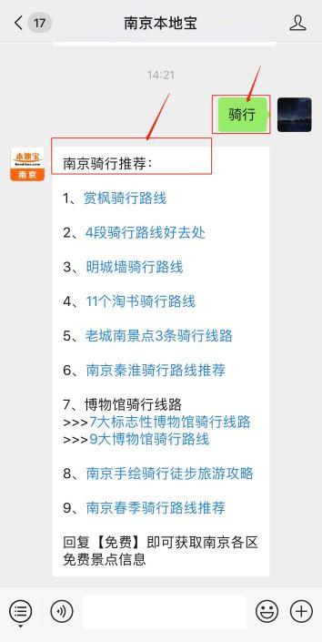 南京江宁黄龙岘线绿道骑行线路(附交通指南)