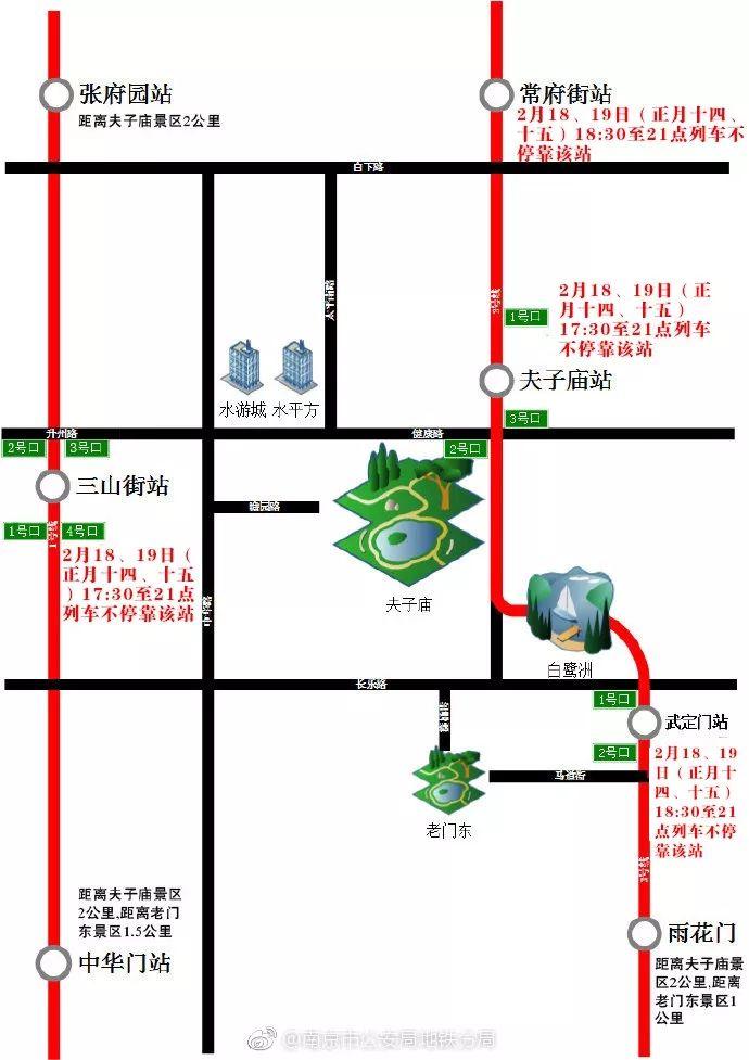 2019南京元宵节期间交通管制信息一览