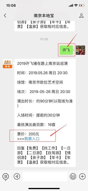 2019许飞堵在路上南京演唱会(时间+地址+票价)