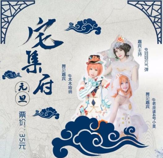 2017南宁宅集府元旦祭(时间+地点+门票)