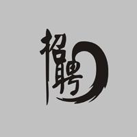 2017年南寧市司法局招聘文職人員