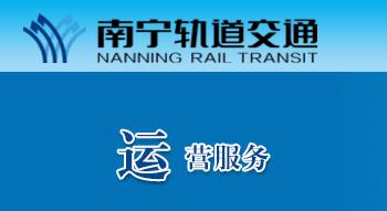 2020南寧地鐵1號線首末班運營時刻表(站點+時間)