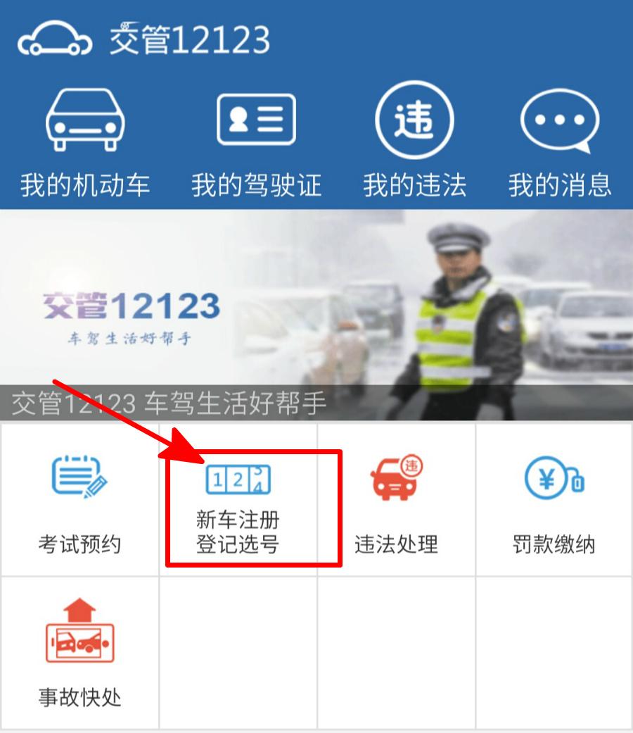 2017南寧機動車選號網上如何辦理