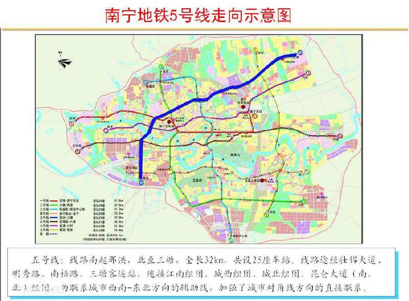 南宁市城市轨道交通   号线一期工程(那洪~金桥客运站)南起那洪,北