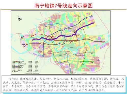南宁地铁7号线线路图图片