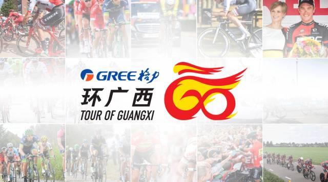 环广西公路自行车世界巡回赛时间和线路图