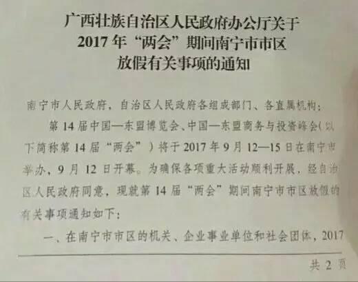 2019南宁东盟会共放假几天