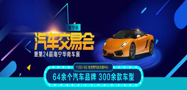 2017南宁车展时间安排表(时间+地点+门票)
