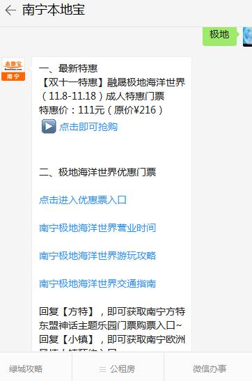 南宁活动资讯 > 2018南宁东博会林木展(时间 地点 门票)    微信购票