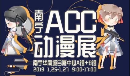 2019南宁ACC动漫展(时间+地点+门票)
