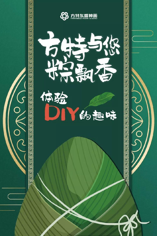 2019南宁方特东盟神画端午节活动(时间 详情)