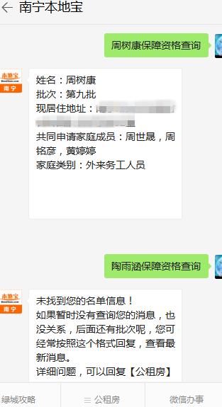 2019年第九批申请南宁公租房保障符合保障条件人员名单公示