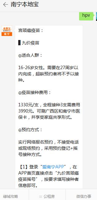 南宁九价宫颈癌疫苗爱南宁APP预约办理流程