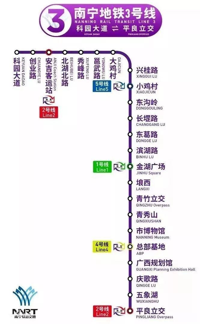 南宁地铁3号线开通时间