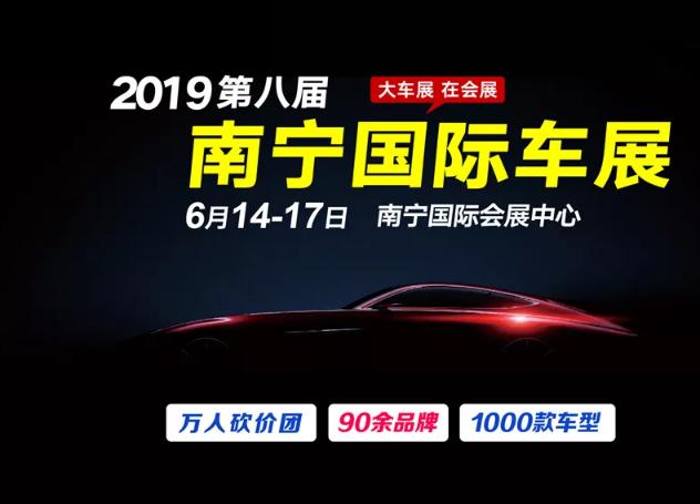 2019第八届南宁国际汽车展览会()