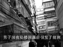 男子深夜坠楼困露台 引发了居民