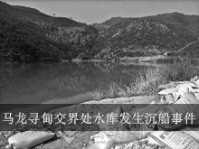 马龙寻甸交界处水库发生沉船事
