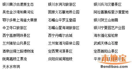 2015旅游年票一卡通——宁夏甘肃青海景点大全