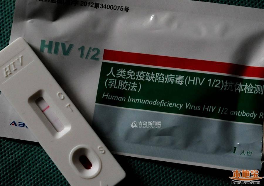 青岛90后艾滋病大学生(图)