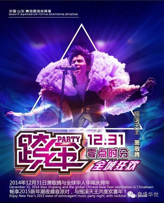 萧敬腾青岛跨年演唱会