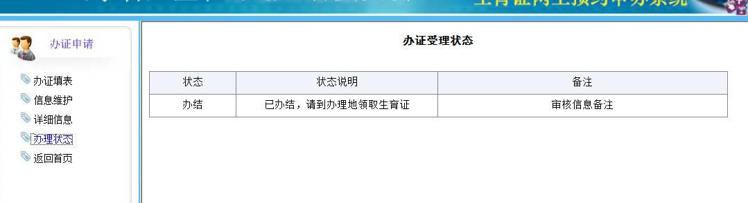 青岛二胎证网上预约办理流程(图)