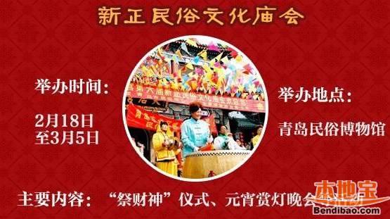 2015新正民俗文化庙会(时间+地点)