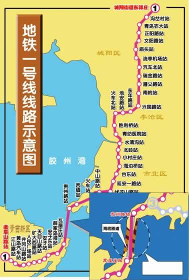 青岛地铁1号线线路图 详细版图片