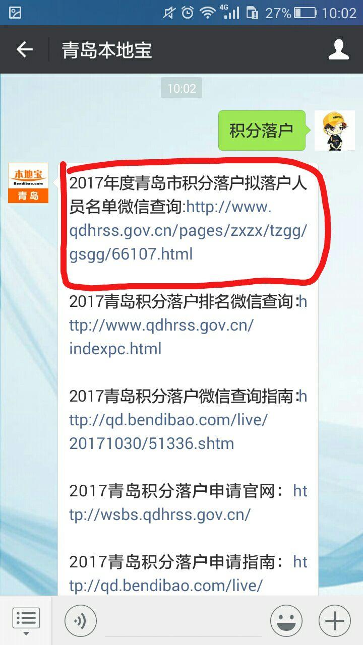 2017青岛市积分落户拟落户人员名单公告