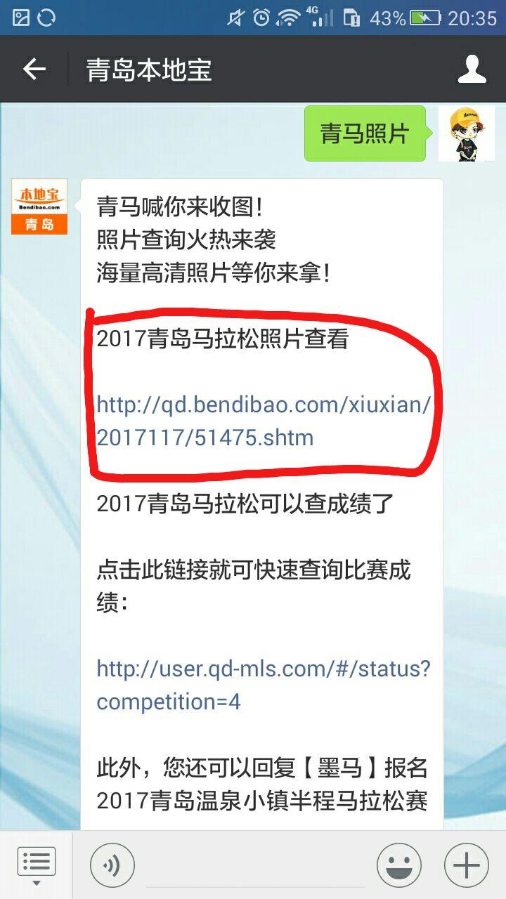 2017青岛马拉松照片微信查询操作指南