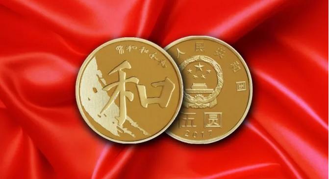 2017青岛和字币兑换攻略