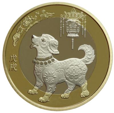 2018狗年纪念币预约
