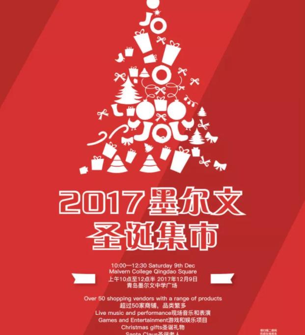 2017青岛墨尔文圣诞集市免费报名
