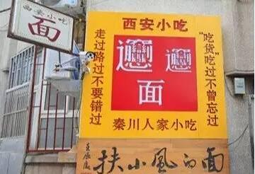 推荐青岛最好吃的十家凉皮店,清凉一夏!